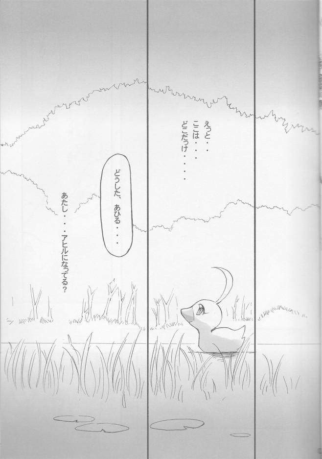プリンセスチュチュ エロ漫画・エロ同人誌|貧乳ロリのあひるがふぁきあの所に来てロリマン弄られ潮吹いちゃってるwww t_IMG_0004