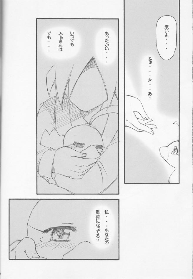 プリンセスチュチュ エロ漫画・エロ同人誌|貧乳ロリのあひるがふぁきあの所に来てロリマン弄られ潮吹いちゃってるwww t_IMG_0005