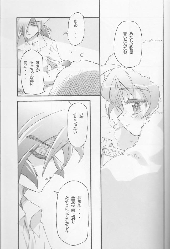 プリンセスチュチュ エロ漫画・エロ同人誌|貧乳ロリのあひるがふぁきあの所に来てロリマン弄られ潮吹いちゃってるwww t_IMG_0013