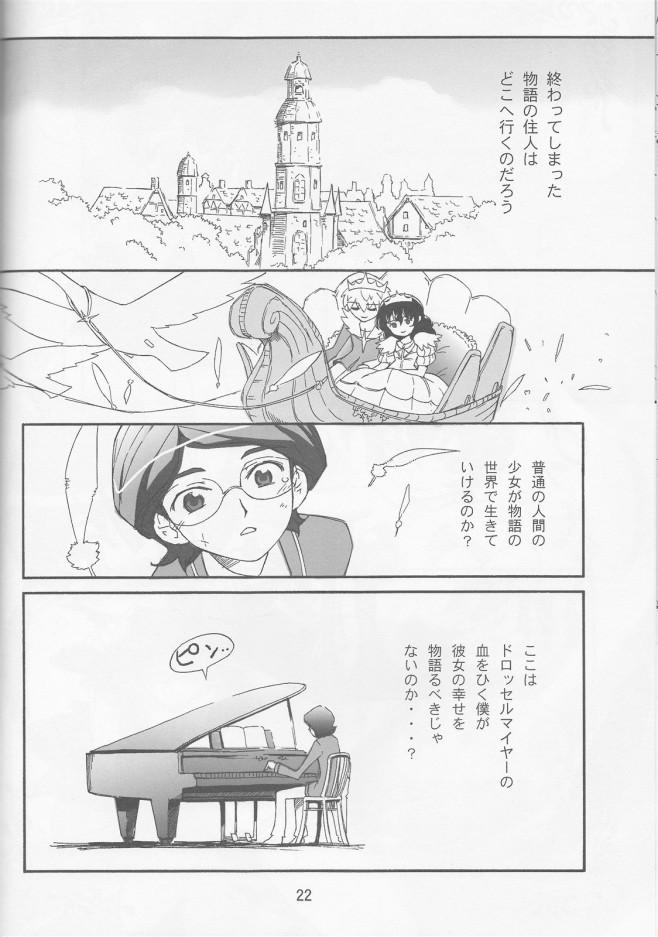プリンセスチュチュ エロ漫画・エロ同人誌|貧乳ロリのあひるがふぁきあの所に来てロリマン弄られ潮吹いちゃってるwww t_IMG_0022