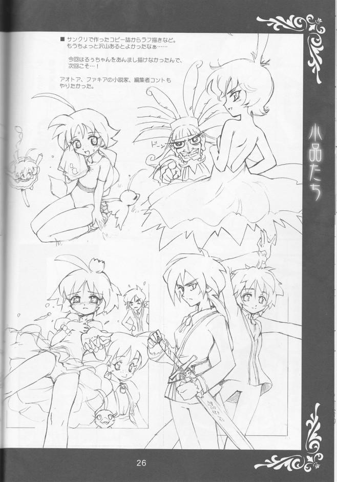 プリンセスチュチュ エロ漫画・エロ同人誌|貧乳ロリのあひるがふぁきあの所に来てロリマン弄られ潮吹いちゃってるwww t_IMG_0026