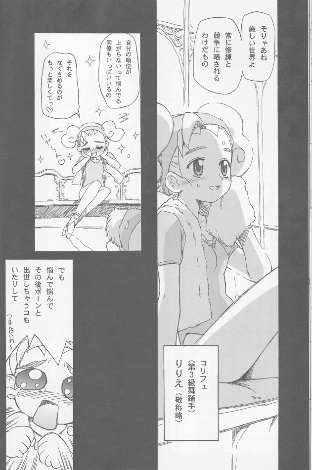 プリンセスチュチュ エロ漫画・エロ同人誌|貧乳ロリのあひるがふぁきあの所に来てロリマン弄られ潮吹いちゃってるwww t_IMG_0030