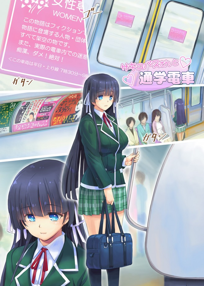 【エロ漫画】パイパン巨乳JKが通学電車でエッチなサキュバスに調教され羞恥、露出プレイしまくりです【オレンジピールズ エロ同人】_001