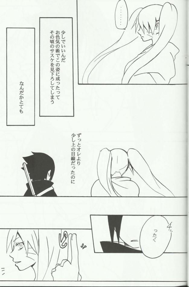 009_sasukexnarutoko_08