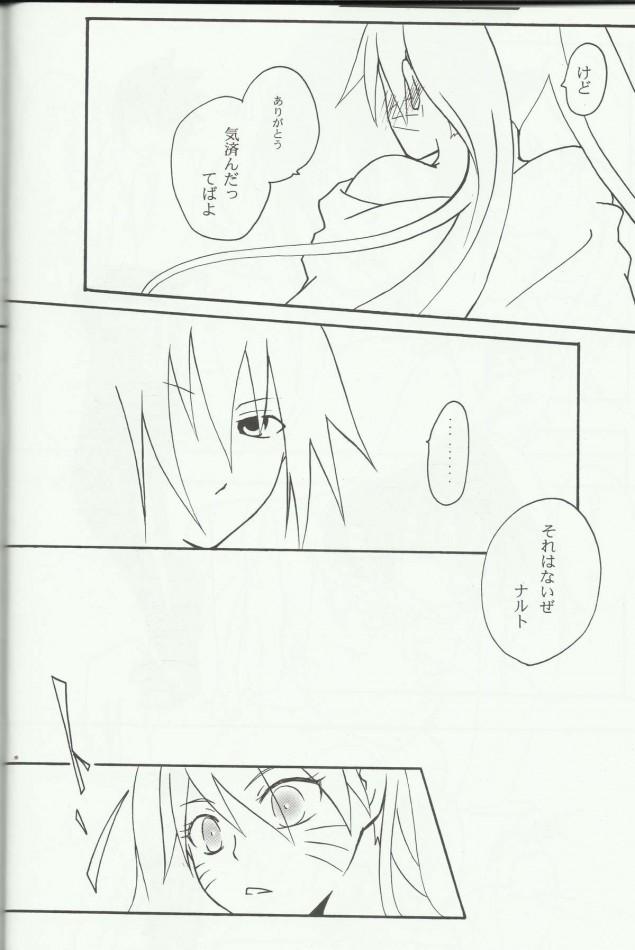 012_sasukexnarutoko_11