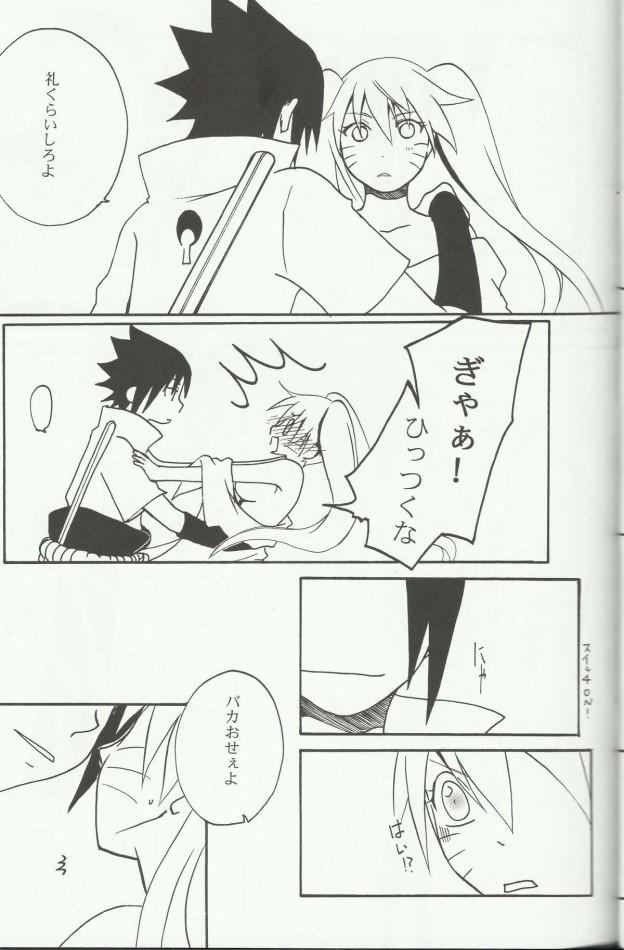 013_sasukexnarutoko_12