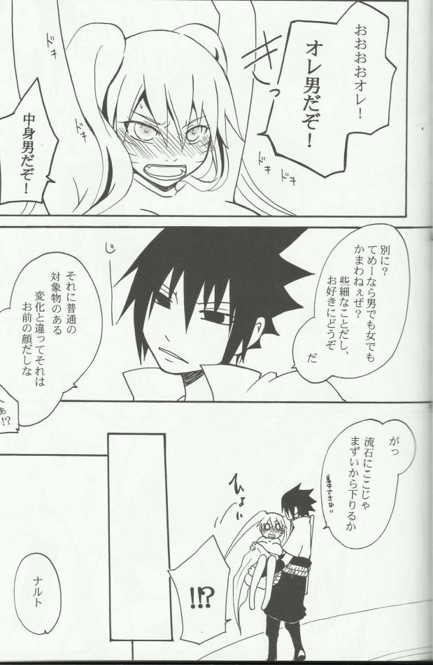 015_sasukexnarutoko_14