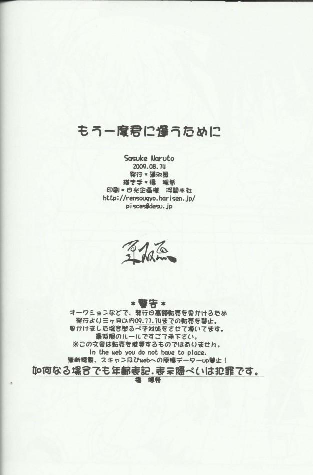 022_sasukexnarutoko_21