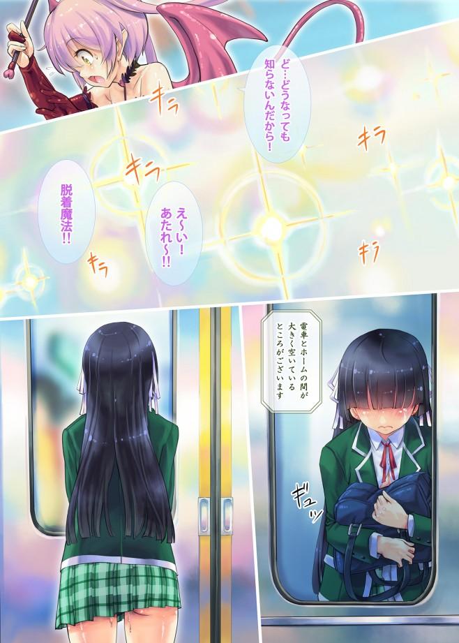 【エロ漫画】パイパン巨乳JKが通学電車でエッチなサキュバスに調教され羞恥、露出プレイしまくりです【オレンジピールズ エロ同人】_053