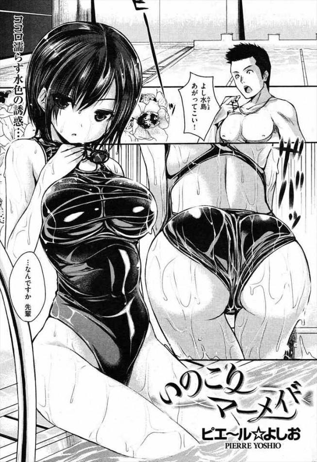 【エロ漫画】水着姿の巨乳ロリータの女の子が先輩のチンコぼろーんって出しちゃって…【ピエールよしお エロ同人誌】(1)