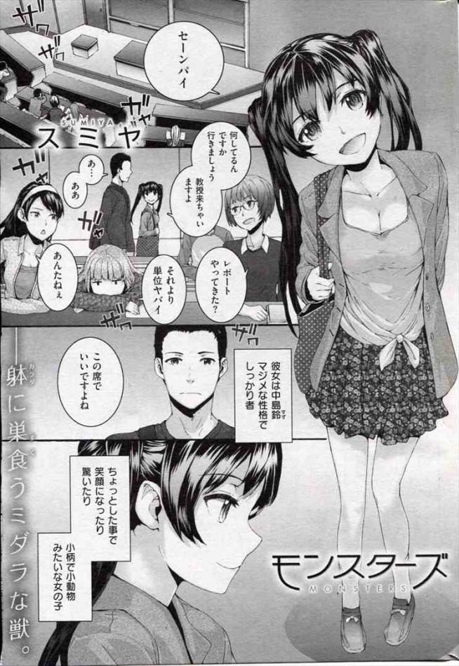 【エロ漫画】小柄で可愛い彼女の性欲が凄いんだがwバイブで責めたけどちんこおねだりされてセックス【無料 エロ同人】(1)
