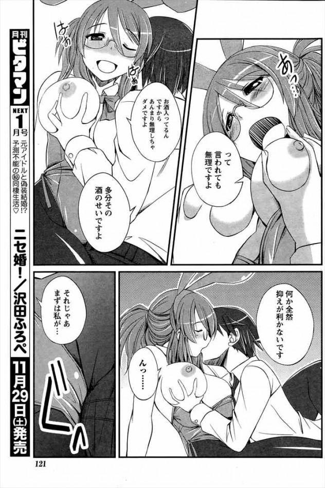 【エロ漫画】彼女にコスプレエッチ迫って断られてモヤモヤするからBARに入ったら巨乳のバーテンがエロ奉仕してくれた【無料 エロ同人】(12)