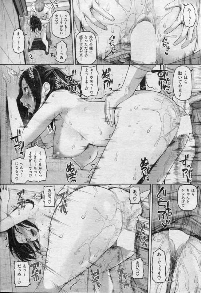 【エロ漫画】真面目な巨乳娘がエッチの快感覚えちゃって露出プレイまでやってるンゴ【無料 エロ同人】(12)