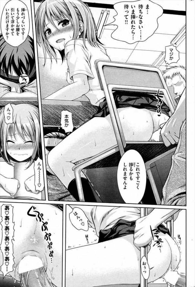 【エロ漫画】予備校行ったら女子校生のお嬢様がフツーに胸揉まれクンニされながら授業受けてるんだが【無料 エロ同人】(13)