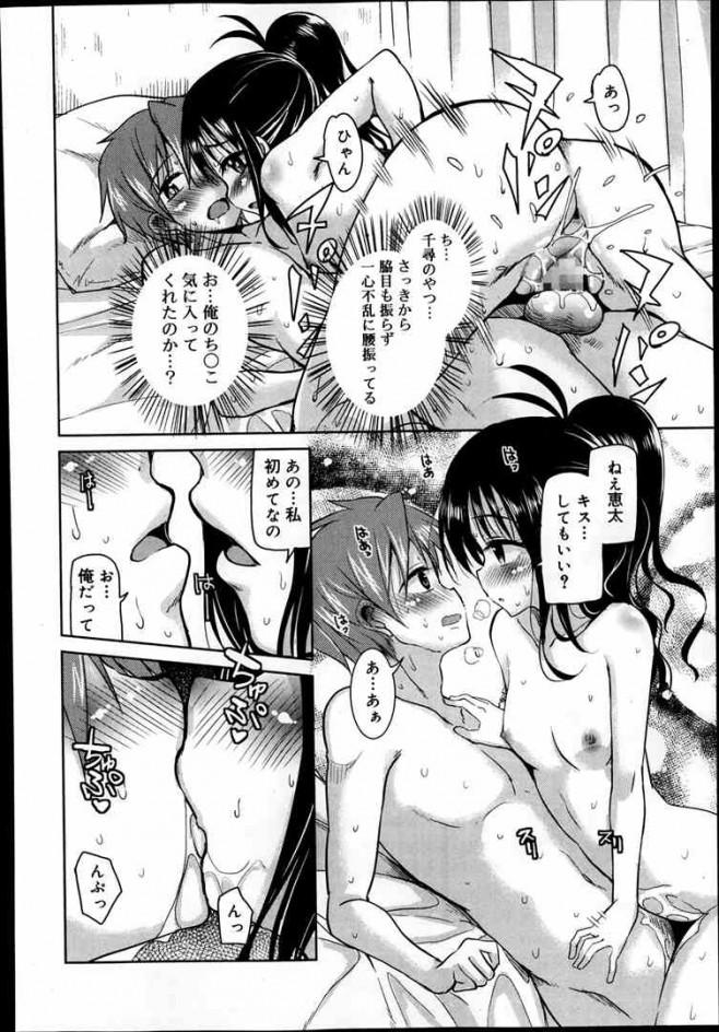 【エロ漫画】貧乳ロリな幼馴染がエッチに興味あるから誘ってきたンゴw中出しセックスしたらクセになっちゃって勃起する度セックスしてる【無料 エロ同人】(14)