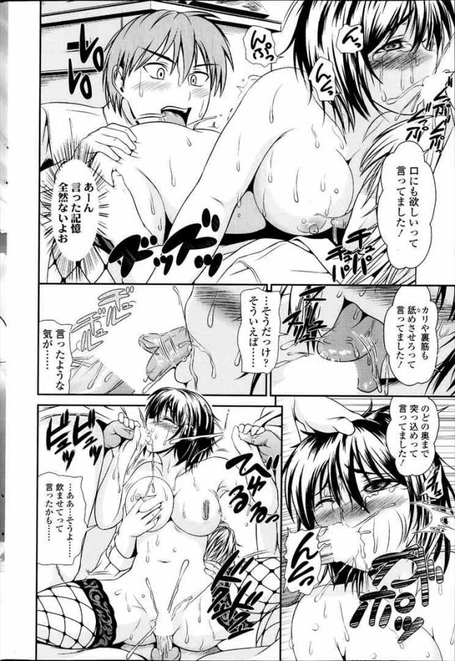 【エロ漫画】美術部員の生徒にヌードモデルお願いされちゃった巨乳の顧問がヌードはあれだからって下着姿になったらレイプされちゃった【火山一角 エロ同人】 (14)