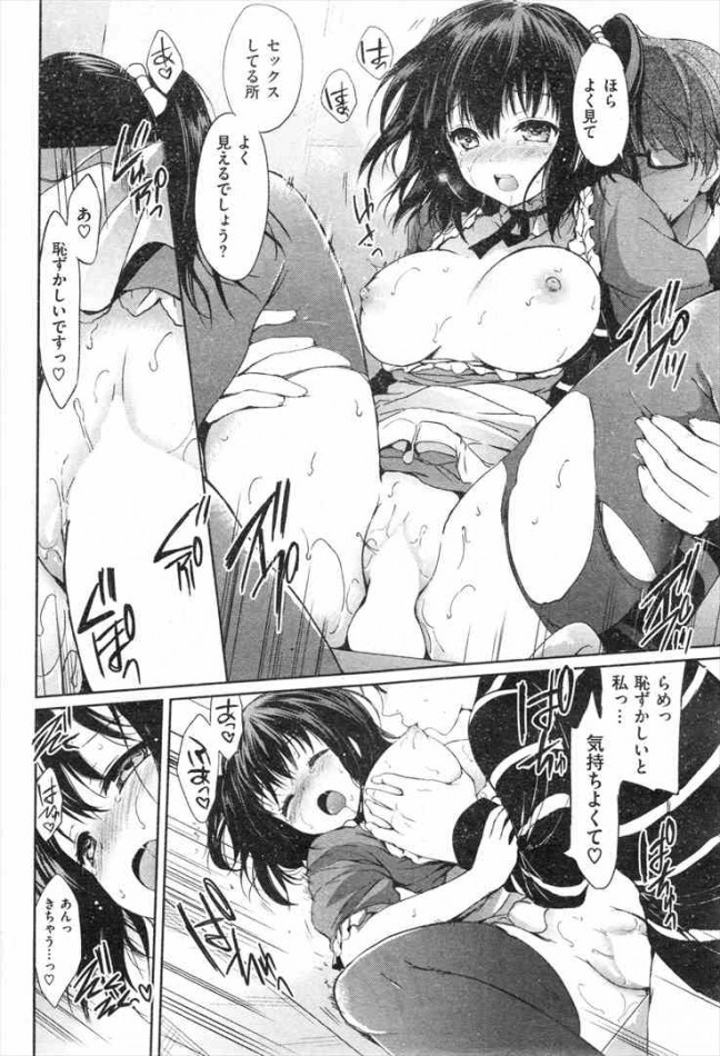 【エロ漫画】気になってた巨乳ウエイトレスが仕事中にローター仕込んでるんだが【無料 エロ同人】(14)