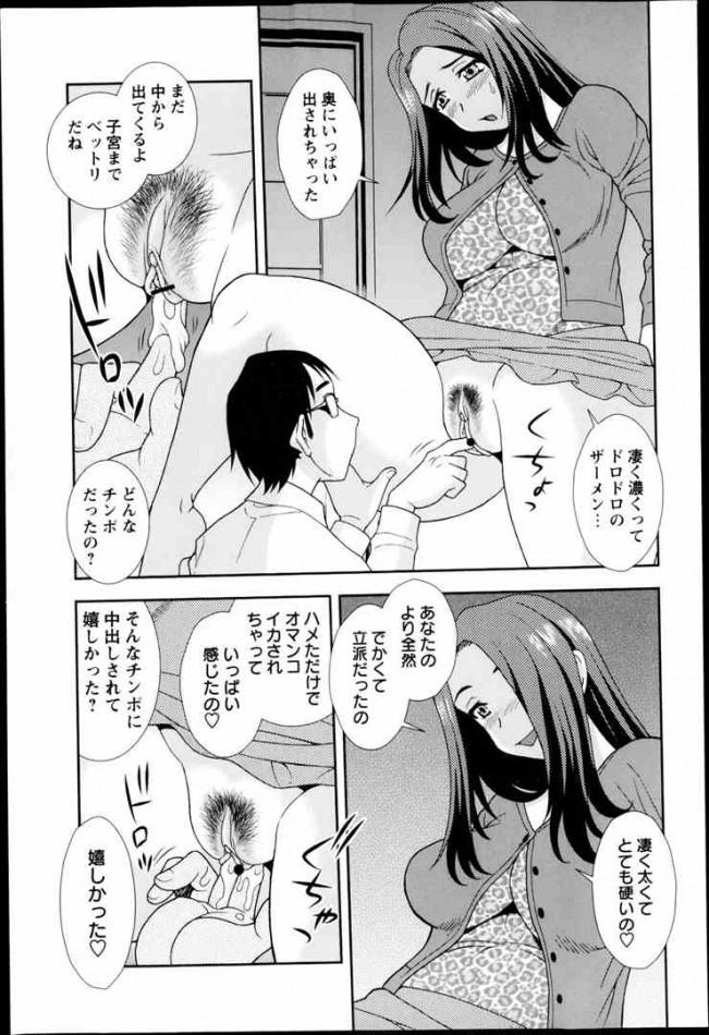 【エロ漫画】巨乳人妻がホテヘルに派遣されて行ったら即尺口内射精からの~生ハメ中出しされちゃってる【無料 エロ同人】(15)