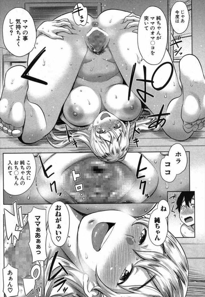 巨乳母親が息子の包茎チンコを近親相姦で剥きまくりw丸一日中出しセックスしてるしwww dl (15)
