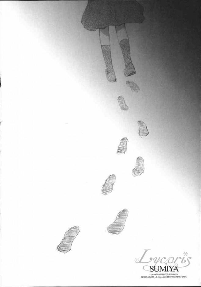 【エロ漫画】貧乳ロリータの女の子たちが近親相姦エッチしちゃったりw3Pで青姦しちゃってパイパンマンコにチンコ挿入中出しセックスしちゃったり【スミヤ エロ同人】(173)