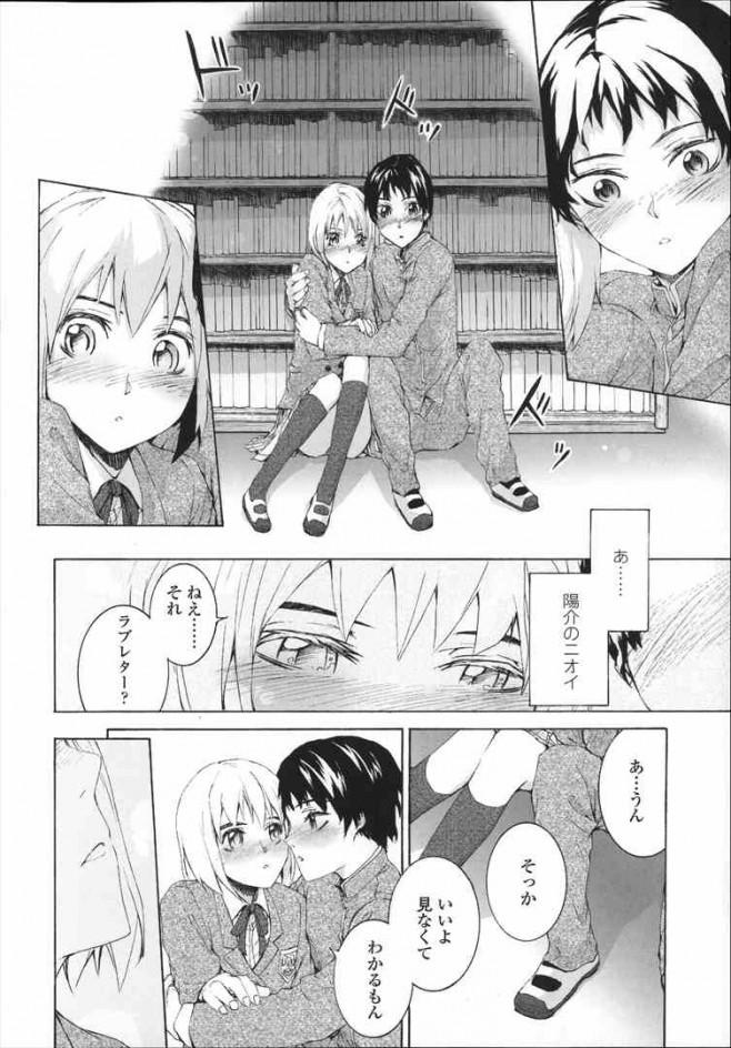 【エロ漫画】貧乳ロリータの女の子たちが近親相姦エッチしちゃったりw3Pで青姦しちゃってパイパンマンコにチンコ挿入中出しセックスしちゃったり【スミヤ エロ同人】(179)