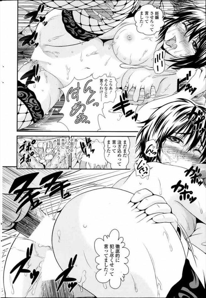 【エロ漫画】美術部員の生徒にヌードモデルお願いされちゃった巨乳の顧問がヌードはあれだからって下着姿になったらレイプされちゃった【火山一角 エロ同人】 (18)