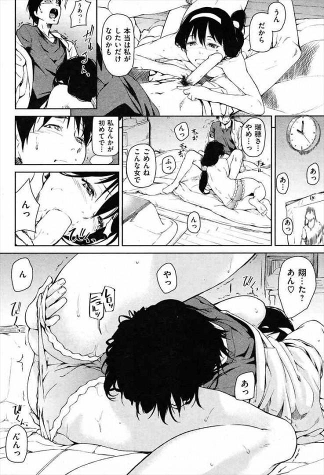 【エロ漫画】酒に酔って寝てたらエッチな事されててフェラされ顔射しっちゃったりwシックスナインでマンコぐちょぐちょにしちゃって中出しセックスしちゃうよ【無料 エロ同人】(18)