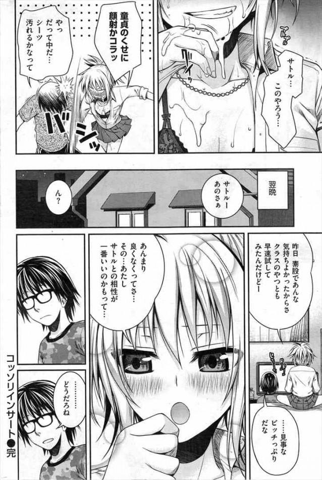 【エロ漫画】幼馴染が素股していいって言うからしてたらマンコに入っちゃったからセックスしますた【無料 エロ同人】(20)