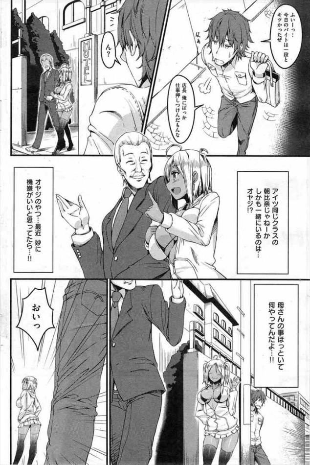 【エロ漫画】クラスメイトの巨乳黒ギャが父親と援交してたのを見ちゃったら口止め代わりにエッチさせてくれたお【魚デニム エロ同人】 (2)