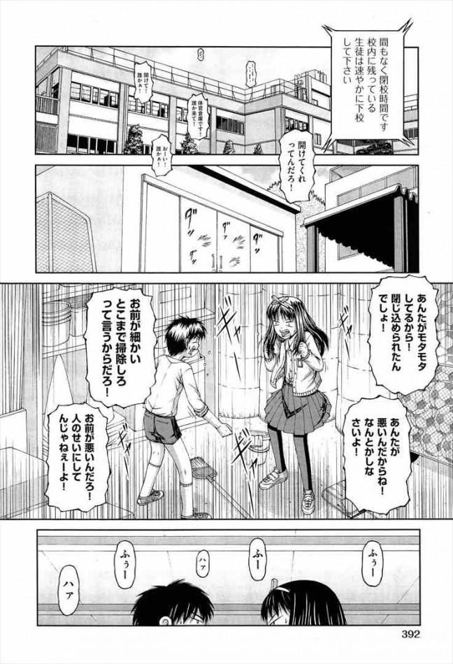 ロリJSと同級生が体育倉庫に閉じ込められたらマンコとチンコ見せ合ってセックス始めちゃったンゴwww dl (2)