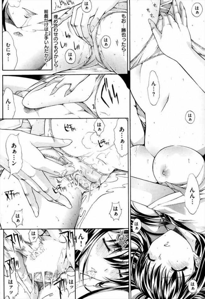 【エロ漫画】挿入前に彼氏のちんこが萎えちゃって欲求不満な巨乳JKが彼氏の弟にNTRちゃってる【鬼ノ仁 エロ同人】 (4)