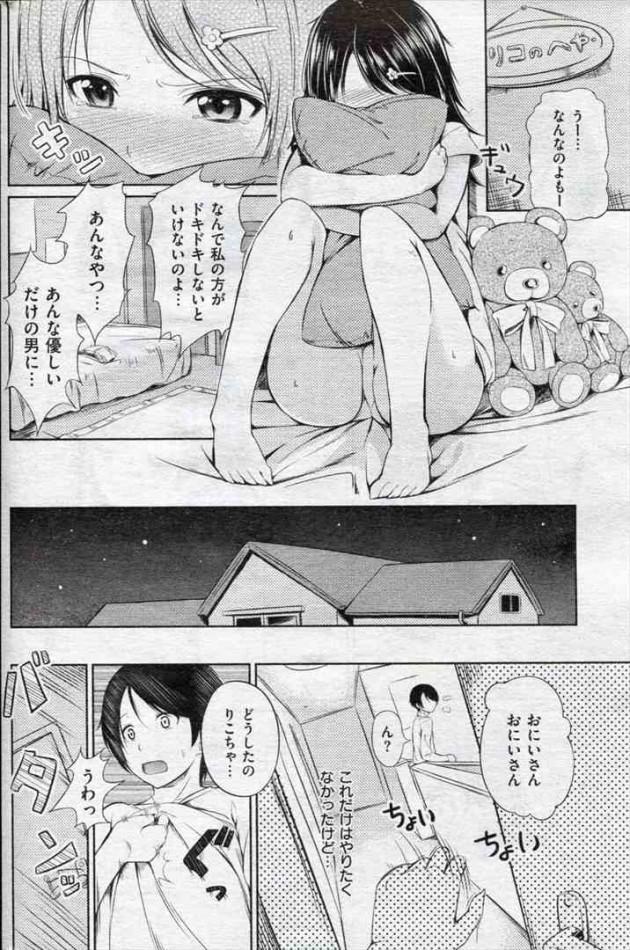【エロ漫画】大好きな巨乳姉に彼氏が出来て取られちゃったから彼氏を誘惑しまくる妹【無料 エロ同人】(4)