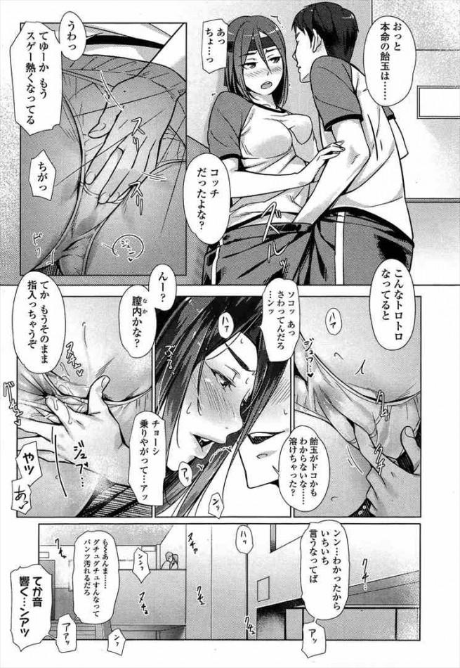 体育祭の練習サボって巨乳の彼女と学校でセックスw体操着のままパイズリしてもらってガッツリ中出しセックスwww dl (5)