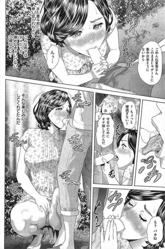 【エロ漫画】巨乳熟女が息子の友達に告られてセックス三昧してるンゴwデパートの更衣室でセックスしてプールに行ったらこっそり挿入してるし【灰司 エロ同人】 (6)