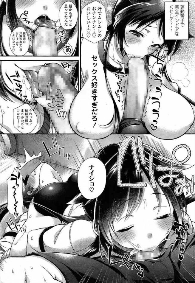 【エロ漫画】マラソン中に巨乳女子校生の幼馴染と先生から隠れてたら勃起しちゃってフェラしてきた【無料 エロ同人】(6)