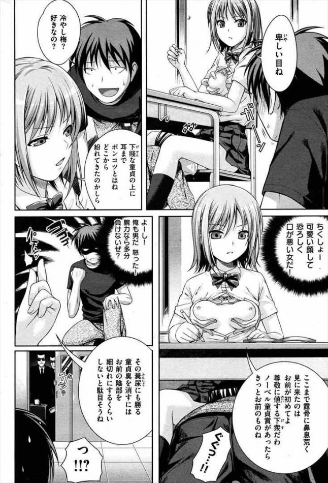 【エロ漫画】予備校行ったら女子校生のお嬢様がフツーに胸揉まれクンニされながら授業受けてるんだが【無料 エロ同人】(6)