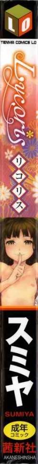 【エロ漫画】貧乳ロリータの女の子たちが近親相姦エッチしちゃったりw3Pで青姦しちゃってパイパンマンコにチンコ挿入中出しセックスしちゃったり【スミヤ エロ同人】(7)