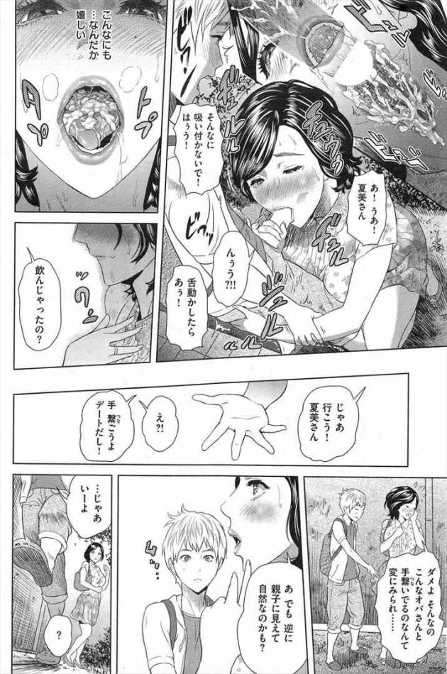 【エロ漫画】巨乳熟女が息子の友達に告られてセックス三昧してるンゴwデパートの更衣室でセックスしてプールに行ったらこっそり挿入してるし【灰司 エロ同人】 (8)