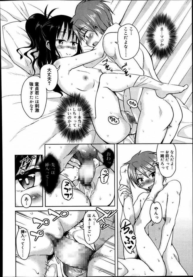 【エロ漫画】貧乳ロリな幼馴染がエッチに興味あるから誘ってきたンゴw中出しセックスしたらクセになっちゃって勃起する度セックスしてる【無料 エロ同人】(8)