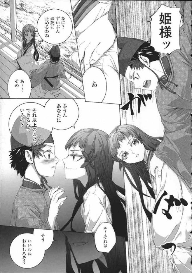 【エロ漫画】貧乳ロリータの女の子たちが近親相姦エッチしちゃったりw3Pで青姦しちゃってパイパンマンコにチンコ挿入中出しセックスしちゃったり【スミヤ エロ同人】(84)