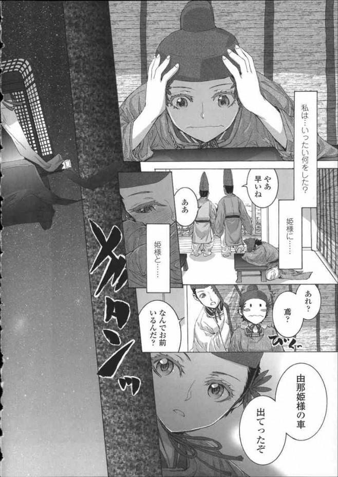 【エロ漫画】貧乳ロリータの女の子たちが近親相姦エッチしちゃったりw3Pで青姦しちゃってパイパンマンコにチンコ挿入中出しセックスしちゃったり【スミヤ エロ同人】(99)