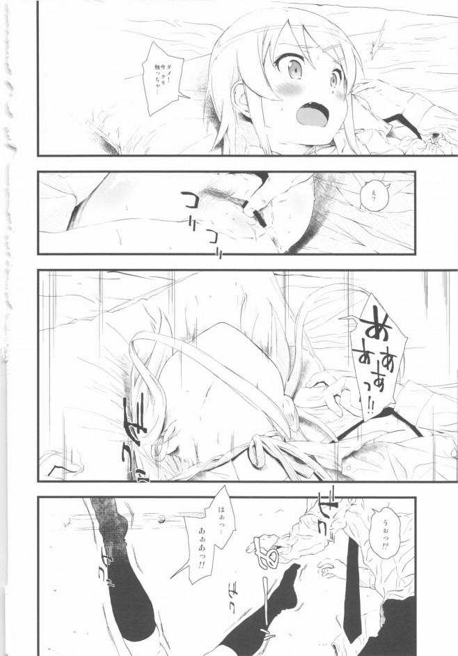 高坂京介と高坂桐乃の兄妹が羞恥心全開のガチ近親相姦SEX!!頬赤らめながら精一杯桐乃に思い告げられ理性コントロール不能になって夢中でクンニして絶頂へ導きラブラブ中出しセックスの展開へwww <俺妹 エロ漫画・エロ同人誌017_017