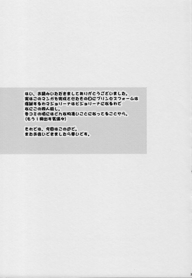 スマプリ エロ漫画・エロ同人誌|なおがフタナリれいかとあかねに告られ3Pエッチ開始www 032_toto_32