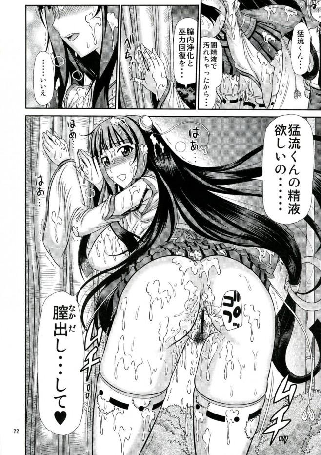 巨乳巫女が巫力を上げる為に中出しセックスしてエロ触手と戦ってるンゴwwww 22_0022
