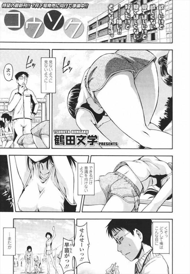 貧乳エロな女生徒が男性教師の弱み握って奉仕させてるww強制的にセックスで中出しさせて・・・ オリジナル<鶴田文学 エロ漫画・エロ同人誌