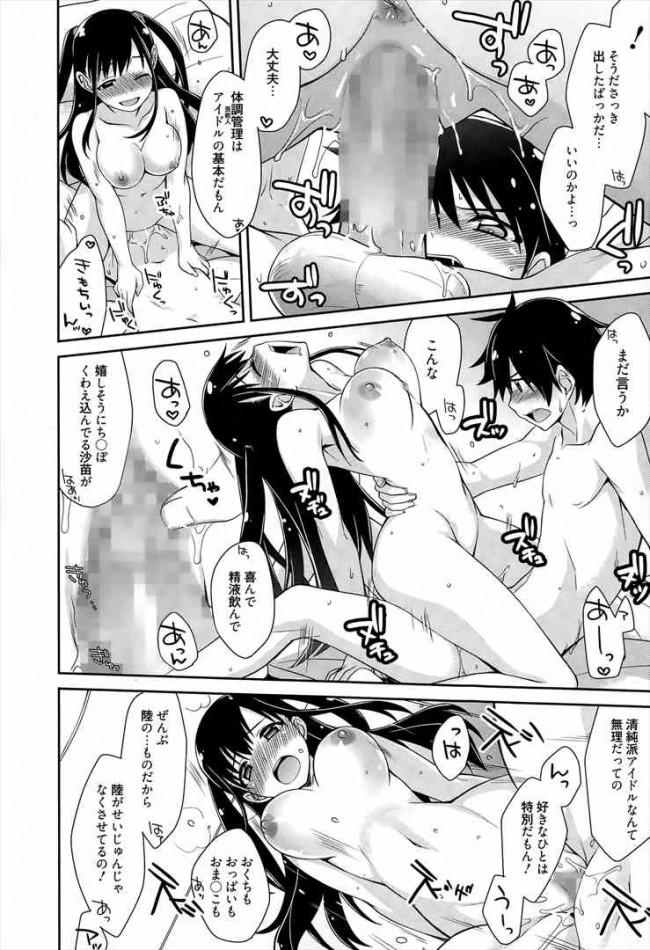 【エロ漫画】アイドル志望のパイパン巨乳美少女とラブラブな中出しセックスだお【無料 エロ同人】(14)