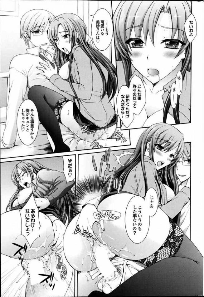巨乳保健医が男子生徒にエッチなキスされて悶々としてたら迫られたからセックスしますたンゴww dl (15)