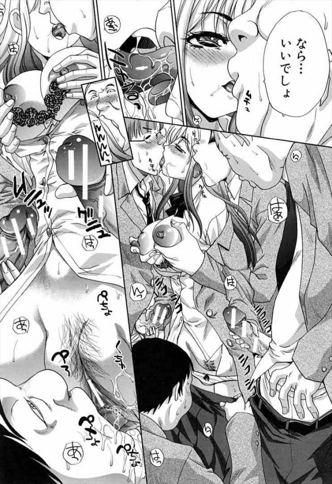 【エロ漫画】エロエロな人妻主婦やお姉さん系美女の痴女りプレイや、痴漢、乱交、陵辱輪姦など詰め合わせだお【板場広し エロ同人】(167)