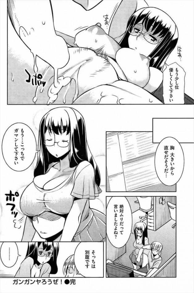 後輩の巨乳眼鏡っ子お姉さんと相性抜群な濃厚中出しセックスしてるよwwwwwwww dl (18)