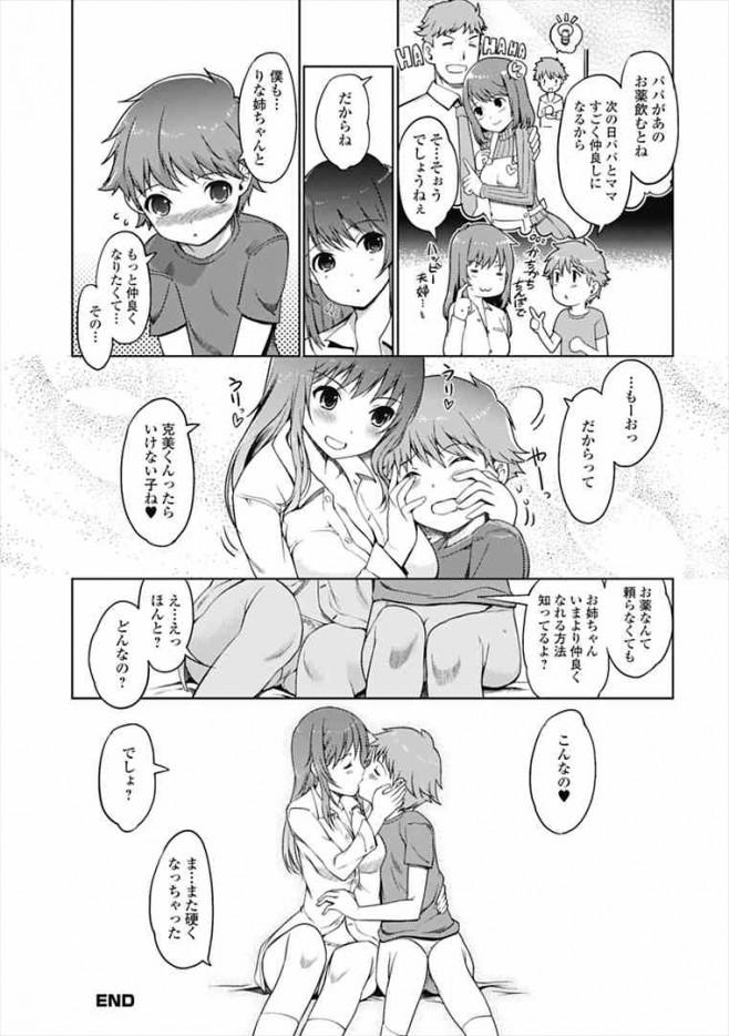 ショタっ子が勃起治まんなくて泣いてるから巨乳女子校生のお姉さんが抜いてあげちゃうww dl (18)